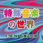 F.M.N.石橋