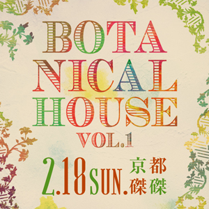 BOTANICAL HOUSE Vol.1 京都磔磔