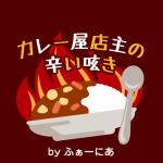 カレー屋店主の辛い呟き Vol.2「天王寺動物園とMF DOOM」