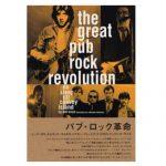 [第3回]パブ・ロック革命―ニック・ロウ/エルヴィス・コステロ/ドクター・フィールグッドらのロックンロール・デイズ   ウィル バーチ (著), Will Birch (原著), 中島 英述 (翻訳)