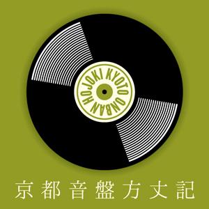 京都音盤方丈記