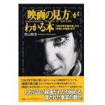 第4回 映画の見方がわかる本 ー『2001年宇宙の旅』から『未知との遭遇』までー 町山智浩(著)