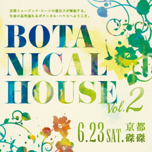 BOTANICAL HOUSE Vol.2 京都磔磔
