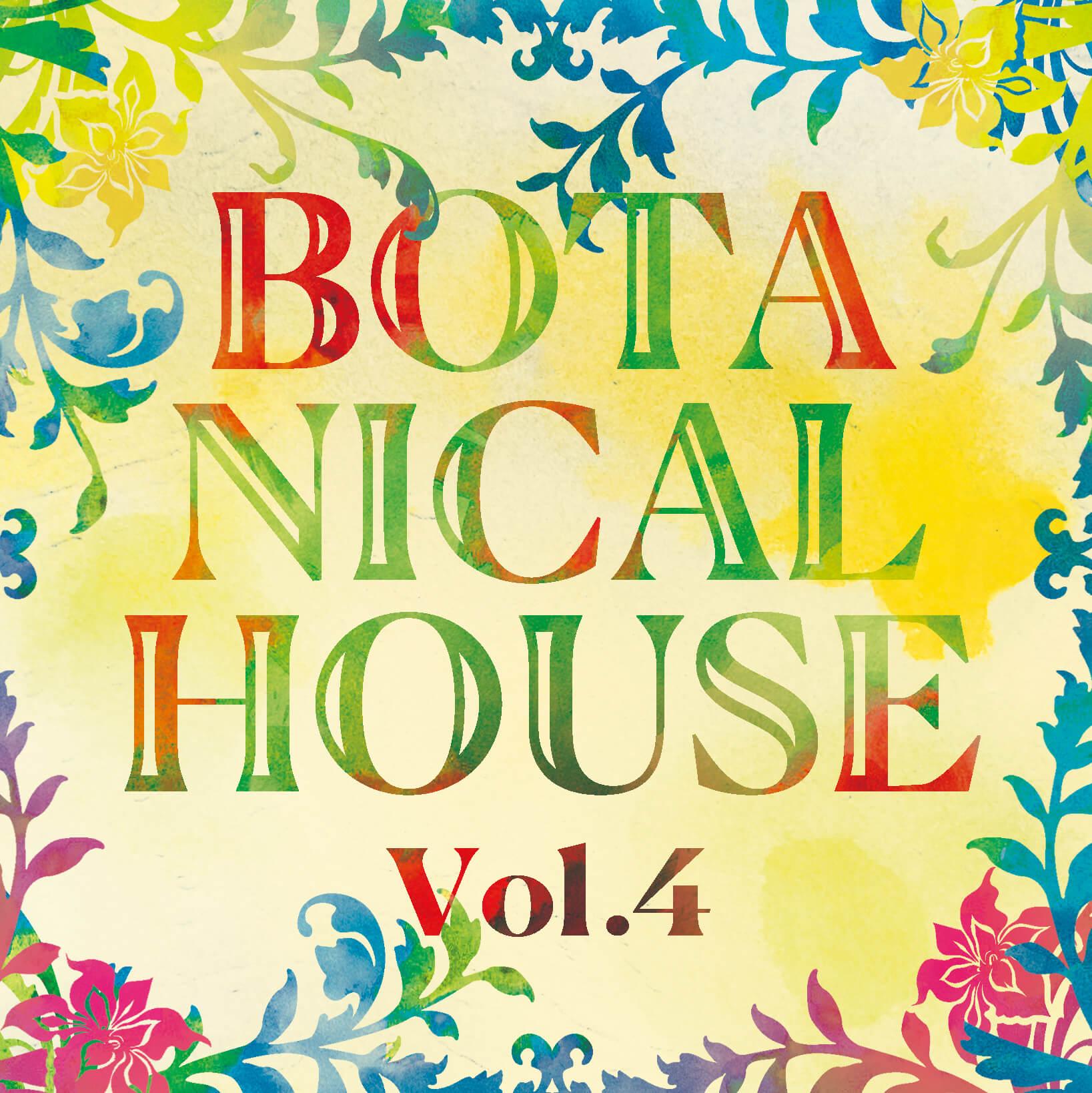 Botanical House Vol.4 ~新春スペシャル~ 出演者決定!  豊田道倫 & mtvBAND / 夏目知幸(シャムキャッツ)/ 澤部渡(スカート)/ Homecomings