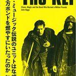 第14回 The KLF: ハウス・ミュージック伝説のユニットはなぜ100万ポンドを燃やすにいたったのか ジョン・ヒッグス 著・中島由華 訳