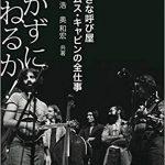 第15回『聴かずに死ねるか!小さな呼び屋トムス・キャビンの全仕事』共著 麻田浩 奥和宏