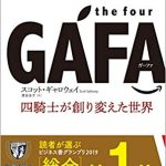 第17回 the for GAFA 四騎士が創り変えた世界 スコット・ギャロウェイ (著)