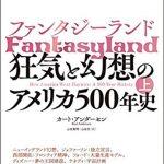 第18回『ファンタジーランド(上・下):狂気と幻想のアメリカ500年史』カート・アンダーセン著