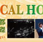 Boranical House Vol.6  【数えきれない】 緊急インタビュー!
