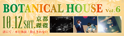 Botanical House Vol.6 出演:渚にて / 本日休演 / 数えきれない