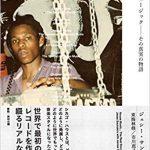 第21回 『ハウス・ミュージックーその真実の物語』ジェシー・サンダース(著)東海林修(翻訳)市川恵子(翻訳)