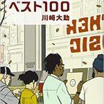 第23回 教養としてのロック名盤ベスト100 (光文社新書) 川崎大助(著)