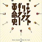 第30回エレクトリック・ギター革命史 (Guitar Magazine) (日本語) 単行本(ソフトカバー) ブラッド・トリンスキー(著)・アラン・ディ・ベルナ(著)・石川千晶(翻訳)
