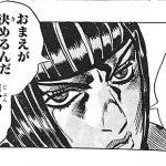 カレー屋店主の辛い呟き Vol.30 「阿保どもよ!もうええからジョジョ読め!」