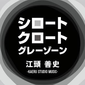 江頭 善史(KAERU STUDIO MUSIC)