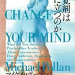 第34回「幻覚剤は役に立つのか」マイケル・ポーラン  (著), 宮﨑 真紀 (翻訳)