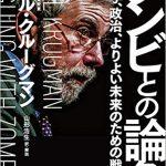 第35回  ゾンビとの論争:経済学、政治、よりよい未来のための戦い ポール・グルーグマン(著)山形浩生(翻訳)
