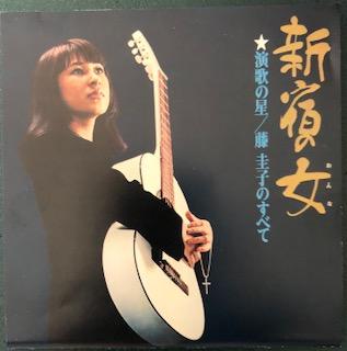 藤圭子/新宿の女