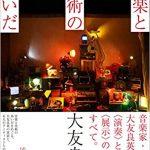 特殊音楽の世界37「特殊音楽を楽しむための書籍紹介」