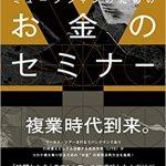 第42回ミュージシャンのためのお金のセミナー 武田信幸(著)
